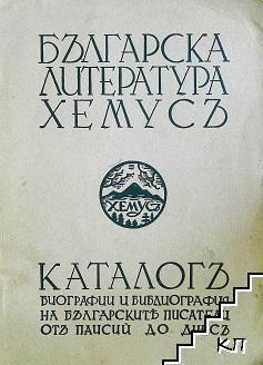 """Българска литература: """"Хемусъ"""" - каталогъ"""