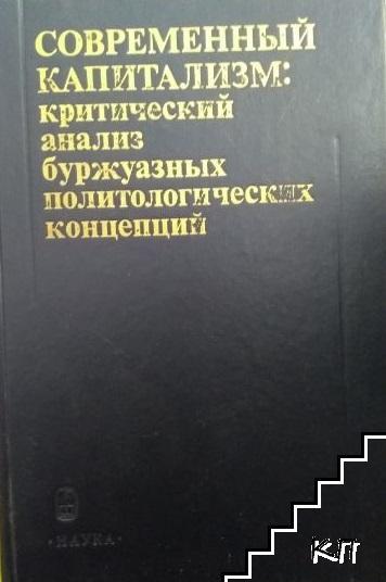 Современный капитализм: Критический анализ буржуазных политологических концепций