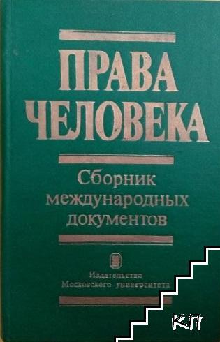 Права человека. Сборник международных документов