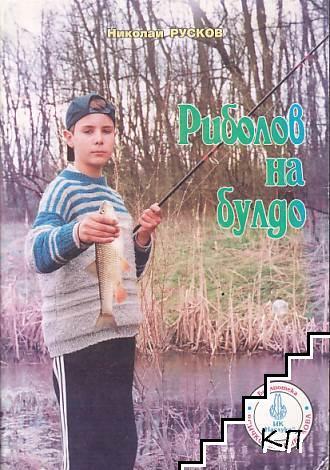 Риболов на булдо