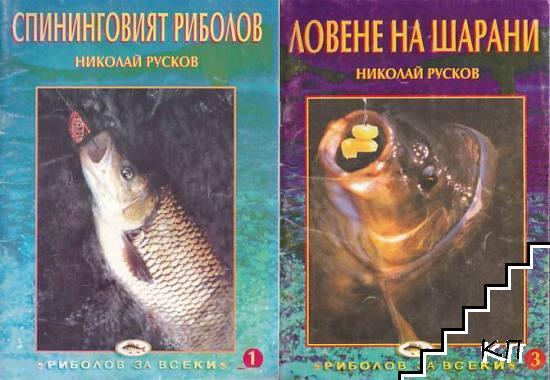Ловене на шарани / Спининговият риболов