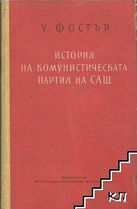 История на Комунистическата партия на САЩ