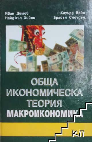 Обща икономическа теория. Част 3: Макроикономика