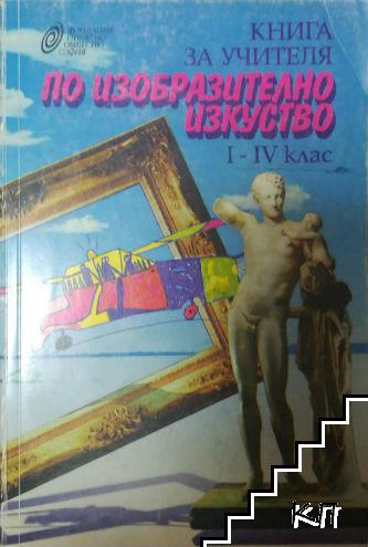 Книга за учителя по изобразително изкуство за 1.-4. клас