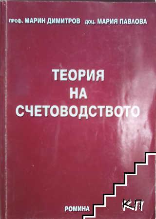 Теория на счетоводството