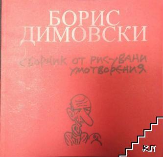 Сборник от рисувани умотворения