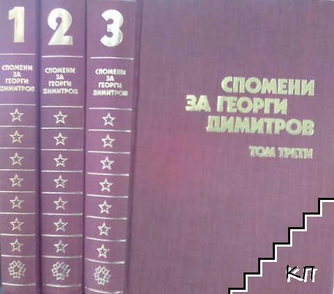 Спомени за Георги Димитров в три тома. Том 1-3