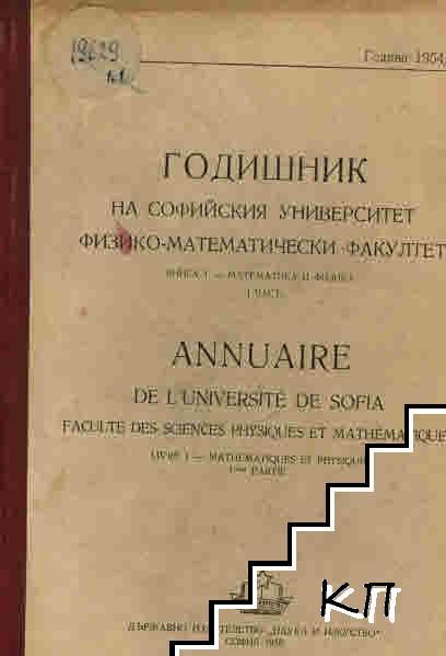 Годишник на Софийския университет. Физико-математически факултет. Книга 1. Част 1