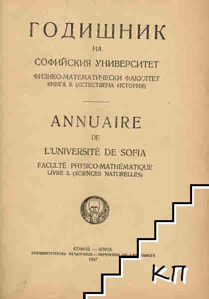 Годишник на Софийския университет. Физико-математически факултет. Книга 3