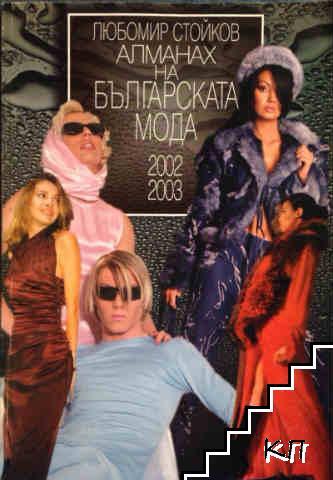 Алманах на българската мода 2002-2003