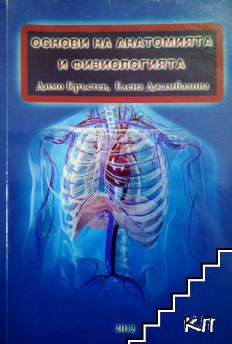 Основи на анатомията и физиологията