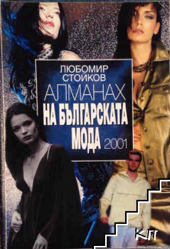 Алманах на българската мода 2001