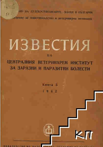 Известия на Централния Ветеринарен Институт за заразни и паразитни болести. Книга 5