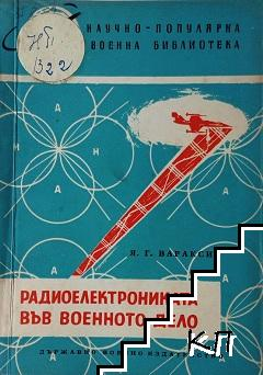 Радиоелектрониката във военното дело