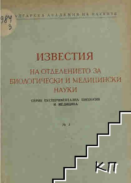 Известия на отделението за биологически и медицински науки