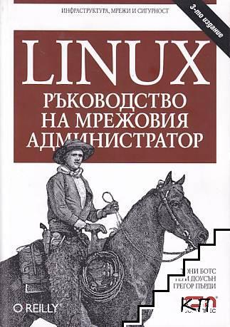 Linux. Ръководство на мрежовия администратор