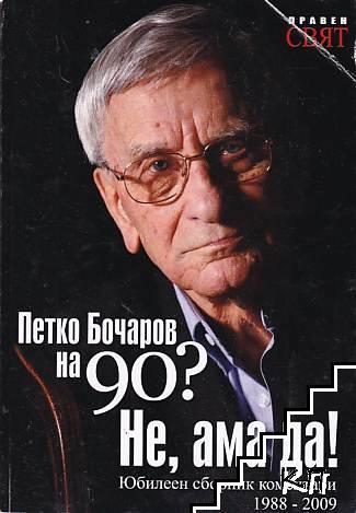 Петко Бочаров на 90 години? Не, ама да!