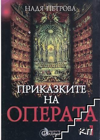 Приказките на операта. Том 1-2