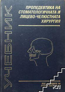 Учебник по пропедевтика на стоматологичната и лицево-челюстната хирургия