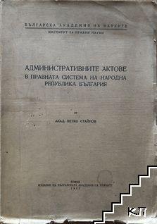 Административните актове в правната система на Народна Република България
