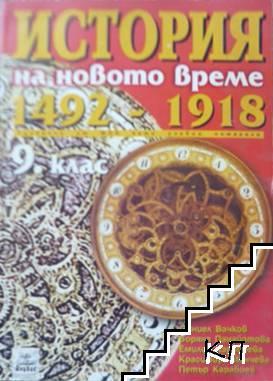 История на новото време 1492-1918 за 9. клас