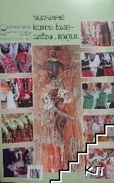 Националные костюмы болгар - символы и традиции