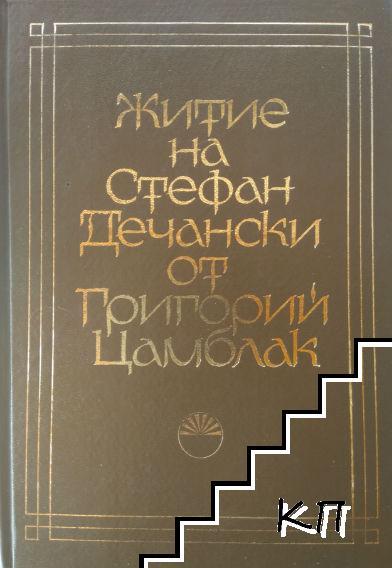 Житие на Стефан Дечански от Григорий Цамблак
