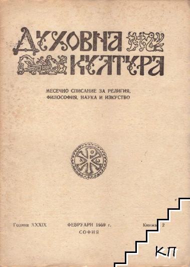 Духовна култура. Бр. 2 / 1959