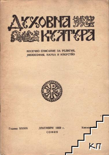 Духовна култура. Бр. 12 / 1959
