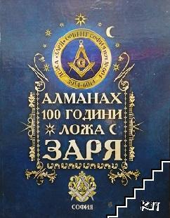 100 години масонска ложа Заря