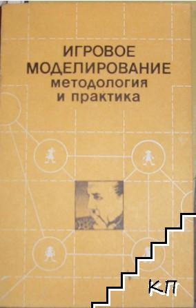 Игровое моделирование: методология и практика