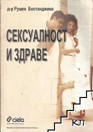 Сексуалност и здраве