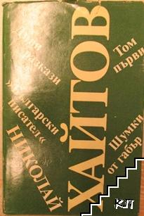 Избрани произведения в три тома. Том 1: Шумки от габър. Диви разкази