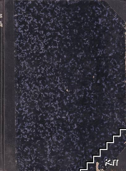 Ново слово. Бр. 1-12 / 1902