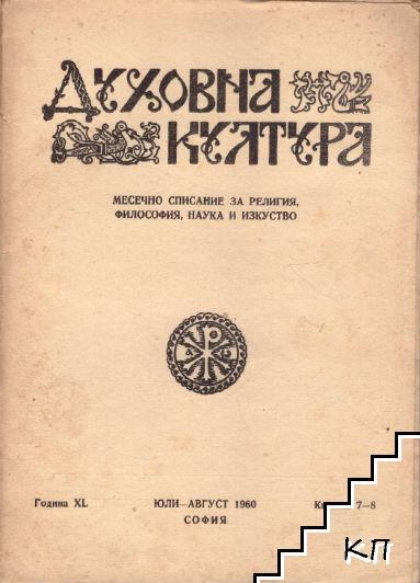 Духовна култура. Бр. 7-8 / 1960