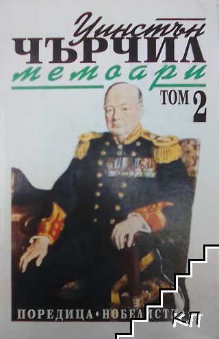 Втората световна война: Мемоари. Том 2: Звезден миг