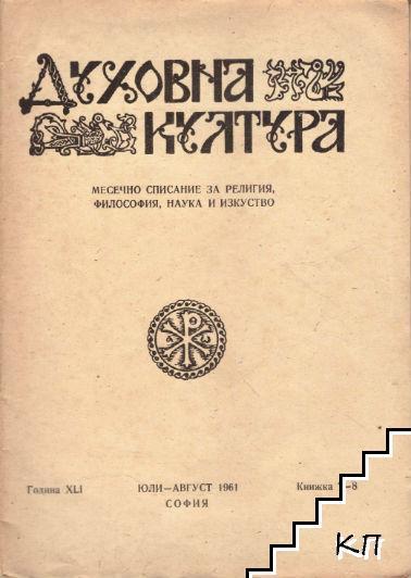 Духовна култура. Бр. 7-8 / 1961
