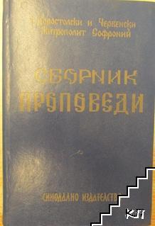 Сборник проповеди. Том 2