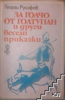 За Голчо от Голтупан и други весели приказки
