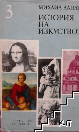 История на изкуството. Том 3