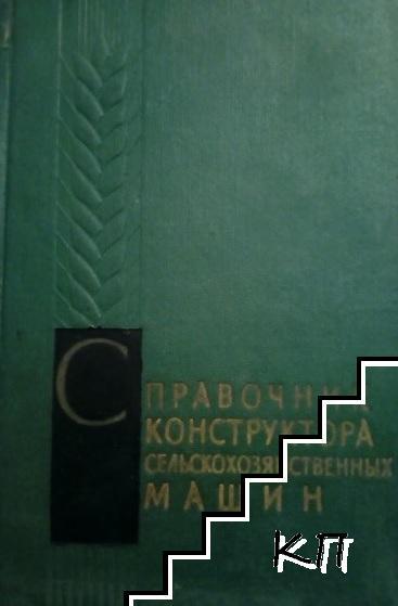 Справочник конструктора сельскохозяйственных машин. В двух томах. Том 1-2
