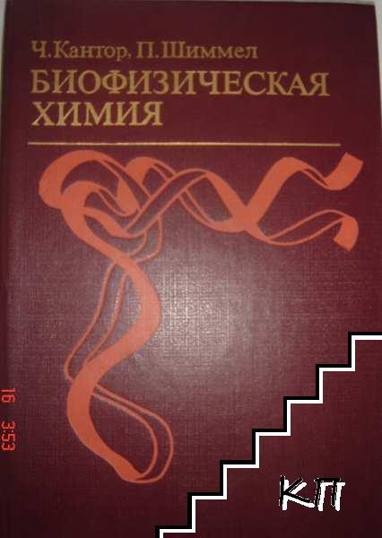 Биофизическая Химия. Том 2