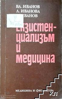 Екзистенциализъм и медицина