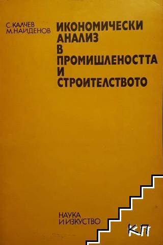 Икономически анализ в промишлеността и строителството
