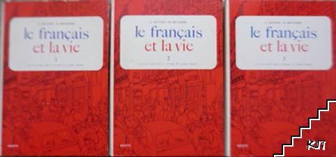 Le Français et la vie. Partie 1-3