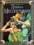 Митове и цивилизация на Древна Месопотамия