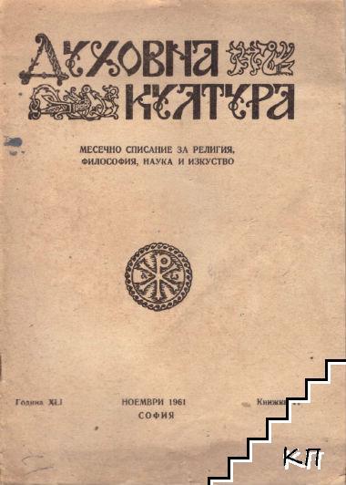 Духовна култура. Бр. 11 / 1961