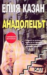 Анадолецът