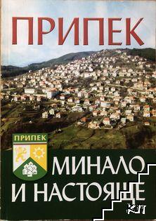 Село Припек. Минало и настояще