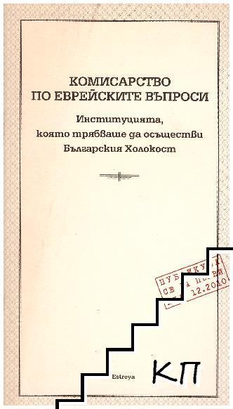 Комисарство по еврейските въпроси